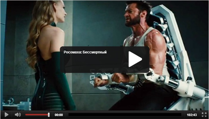смотреть росомаха онлайн 2: