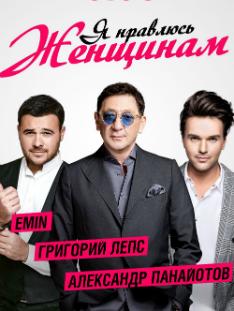 Григорий Лепс, EMIN и Александр Панайотов выступят на одной сцене