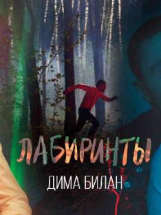 ДИМА БИЛАН — Лабиринты