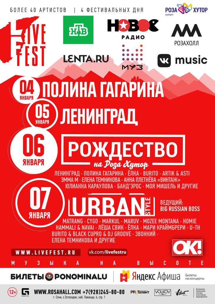 Какие артисты выступят на LIVE FEST 2019?