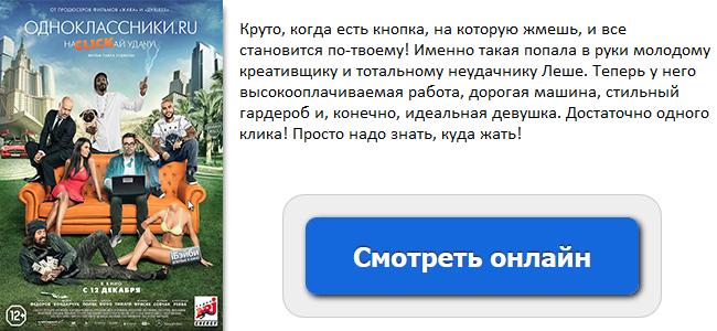 одноклассники смотреть онлайн в хорошем качестве hd: