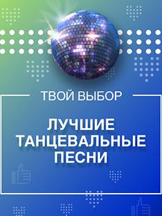 Твой выбор: Любимые танцевальные песни