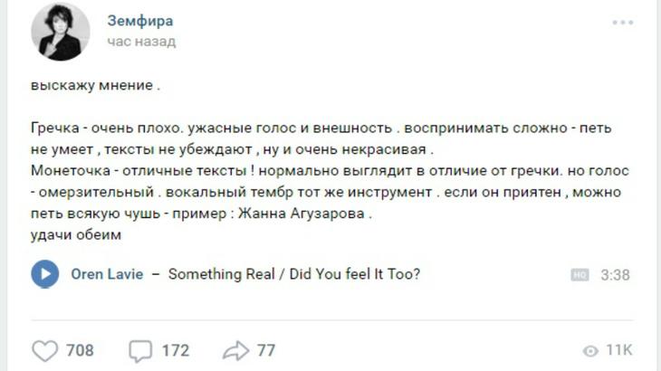Земфира опубликовала гневный пост про Гречку