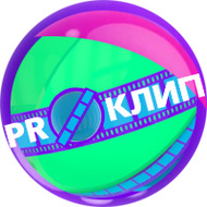 PROКлип