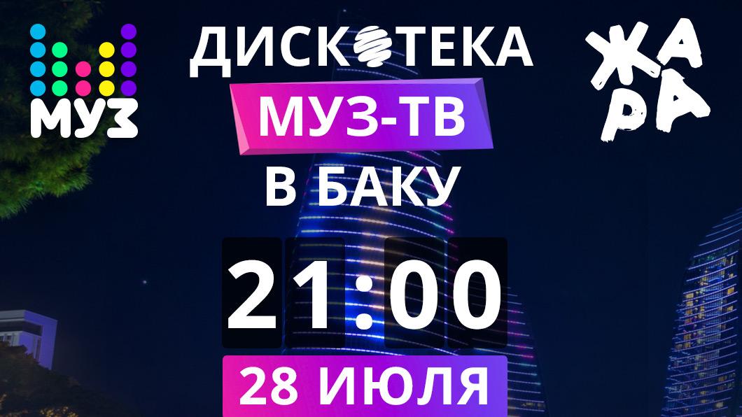 Оторвись под самые жаркие треки «Дискотеки МУЗ-ТВ в Баку»