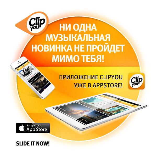 Скачать Бесплатно Приложение Clipyou img-1