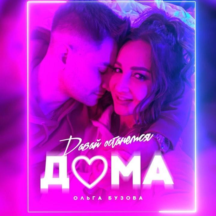 Ольга Бузова и DAVA: самые романтичные моменты