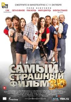 самый страшный фильм 3d dead before dawn 3d 2012