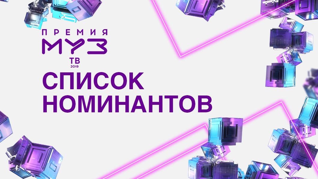 Премия муз тв проголосовать работа в омске для студентов девушек в